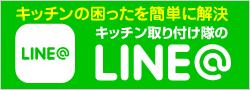 キッチン取付け隊のLINE@