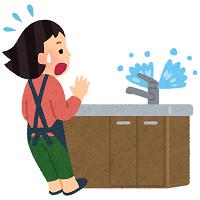 水栓 安全
