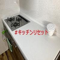 キッチンリセット,キッチン掃除,シンク,清潔,#キッチンリセット,簡単,お手入れ,時短,メリット,楽家事,五徳