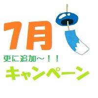キッチン取付け隊7月追加キャンペーン