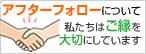 キッチン取り付け隊のLINE@