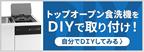 トツプオープン食洗機をDIY