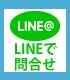 LINE@で問い合わせ