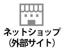 キッチン取付け隊ネットショップへ(外部サイト)