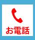 TEL:0800-123-1021