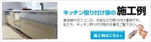 ビルトイン食洗機 スライドタイプ 取替え交換 施工事例