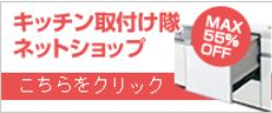 キッチンリフォーム ビルトイン機器アイテム