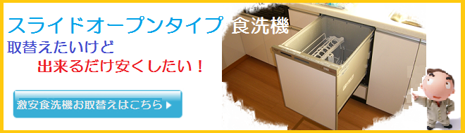 パナソニック スライドオープン食洗機 ビルトイン