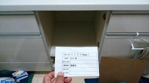 ファーストプラス 食洗機 新設工事①