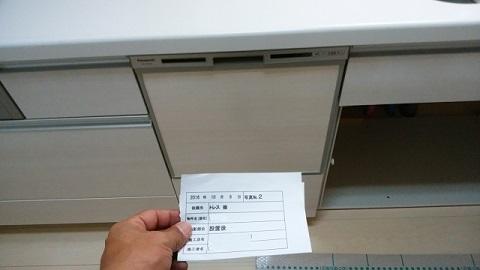 ファーストプラス 食洗機 新設工事③