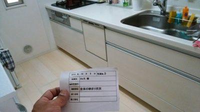 ファーストプラス 食洗機 新設工事⑤