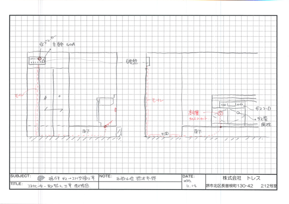 KZ-TS75XS パナソニック IH工事⑤