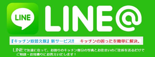 キッチン取替え隊LINE@