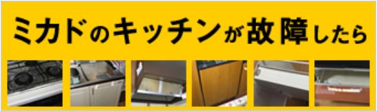 ミカド システムキッチン メンテナンス