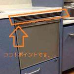 パナソニック食洗機 トップオープン食洗機交換 NP-45MS7S⑥