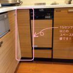 パナソニック食洗機 スライドオープン食洗機交換 NP-45MD7S⑥
