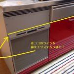 パナソニック食洗機 スライドオープン食洗機取付け NP-45RS7S④