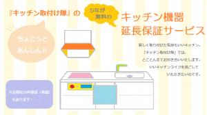 キッチン機器 5年保証サービス