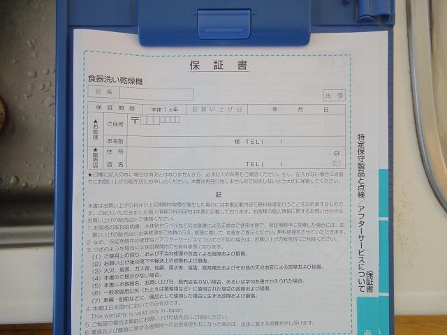 ヤマハキッチン,三菱,EW-CB54-YH,パナソニック,NP-45RS7SJGK②