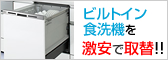 ビルトイン食洗機 おすすめ取替え交換
