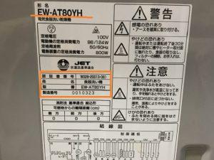 取り替え,買い換え,栃木県,小山市,ヤマハ,EW-CB80-YH,三菱