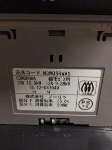 ガスコンロ,ノーリツ,N3WQ6RWAS,交換