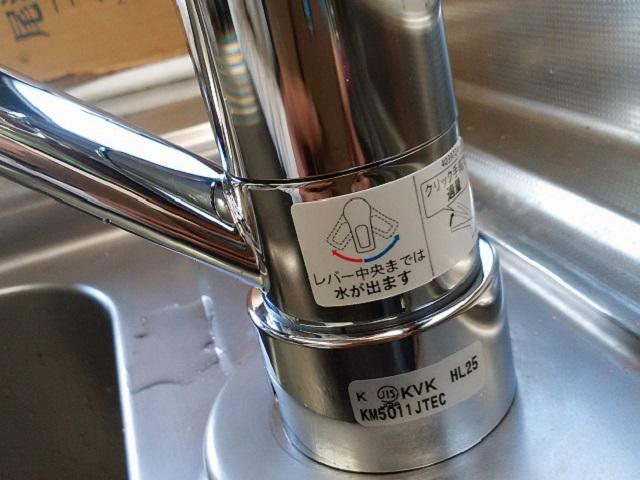 水栓,蛇口,カラン,買い換え,交換,取り替え,リフォーム,ビルトイン,取替え,KVK,