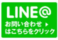 キッチン取付け隊 LINE@