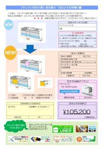キッチン 45cm扉食洗機後付け工事費用 おすすめ安い