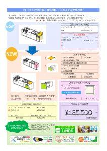 トステムキッチントップオープン食洗機取替え工事費用 安価