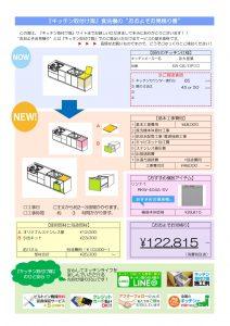 永大産業キッチントップオープン食洗機取替え工事費用 限定