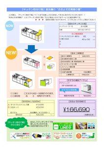 永大産業キッチントップオープン食洗機取替え工事費用 高機能