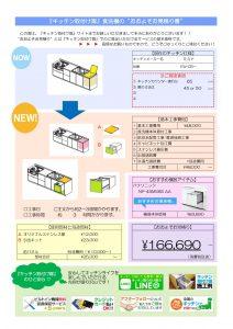 ミカドトップオープン食洗機取替え交換工事費用 高機能