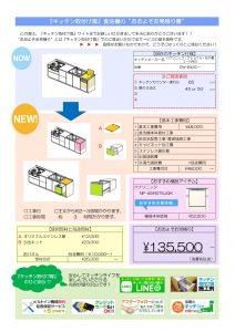 ナショナル松下ナイスキッチントップオープン食洗機取替え交換費用 安価