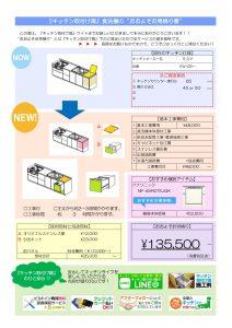 ミカドトップオープン食洗機取替え交換費用 安価