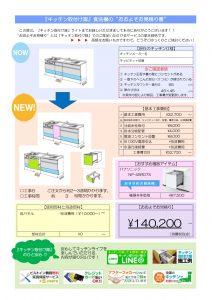 深型ディープスライドオープン食洗機後付け新設工事費用(標準)
