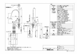 リクシル製(LIXIL)JF-WA501-JG 浄水器専用水栓 図面