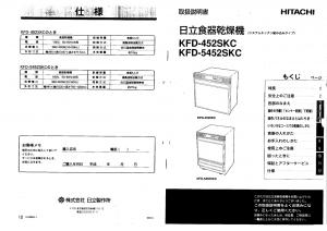日立 食器乾燥機 KFD