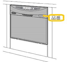 ビルトイン食器洗い乾燥機 検索 品番