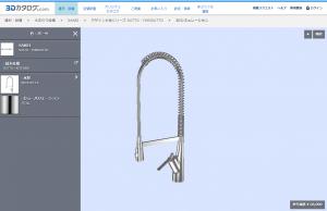 三栄水栓 3Dカタログ