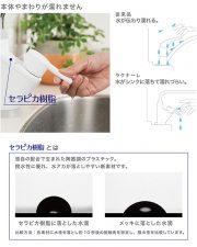 三栄水栓 セラピカ樹脂 ラクナーレ