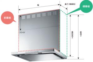エアプロ レンジフード スライド幕板