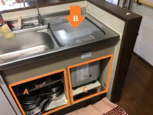 トップオープン食洗機交換工事前準備 片付け