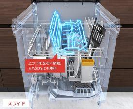 パナソニック食洗機 スライド