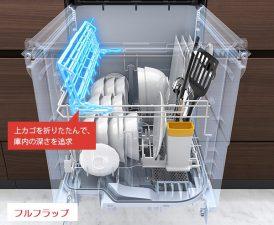 パナソニック食洗機 フルフラップ