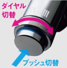 LIXILオールインワン浄水栓 簡単切り替え操作