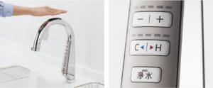 パナソニック浄水器 スリムセンサー水栓 操作