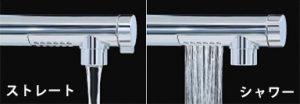三菱クリンスイ 複合水栓 流形