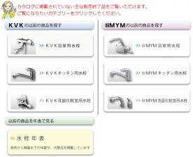 KVK以前の商品 検索