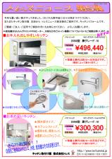 キッチン取付け隊 ニュース⑤